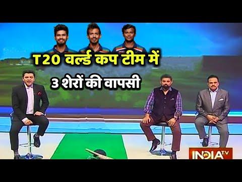 T20 World Cup टीम में Team India के 3 घातक शेरों की वापसी । Cricket Breaking News Today