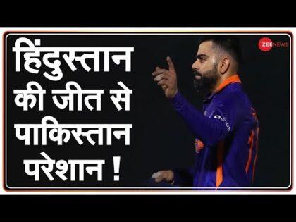 जीता हिंदुस्तान घबराया पाकिस्तान !   T20   India Pakistan   Cricket   Virat Kohli   Zee News  