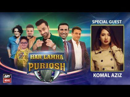 Har Lamha Purjosh   Komal Aziz Khan   ICC T20 WORLD CUP   20th OCTOBER 2021
