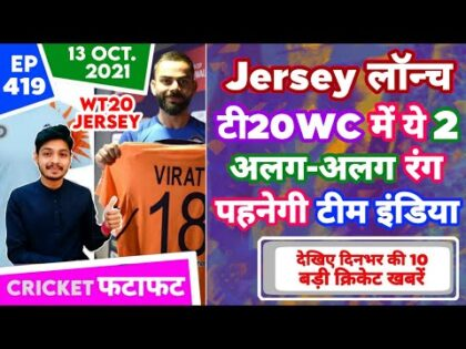 IPL 2021 – India T20 World Cup Jersey & 10 News   Cricket Fatafat   EP 419   MY Cricket Production