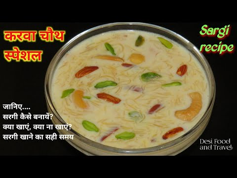 Karwa chauth special recipe।Sargi recipes।Karvachauth food।Sargi ki khir।Seviyan kheer।Instant sweet