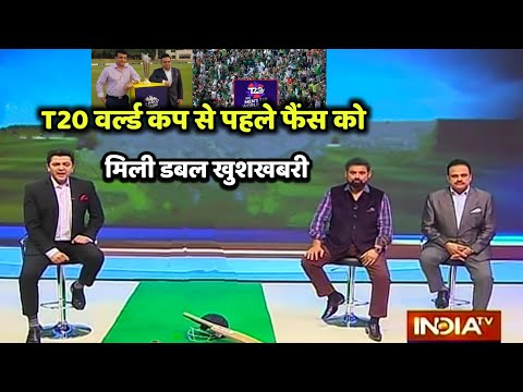 T20 World Cup से पहले फैंस को मिली डबल खुशखबरी । Cricket Breaking News Today