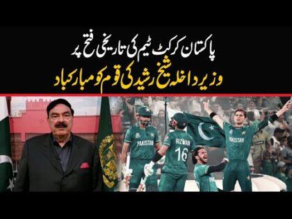 Pakistan Cricket Team Ki Tareekhi Fatah Per Sheikh Rasheed Ki Mubarikbad