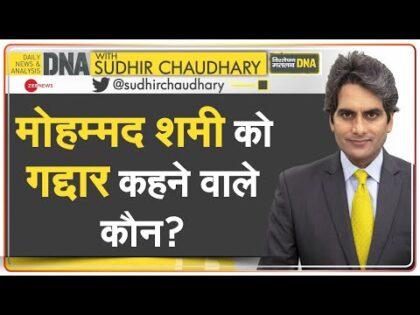 DNA: Indian Cricket Team को मिली हार, फिर सिर्फ Mohammed Shami क्यों शिकार?   Trolling   Hindi News