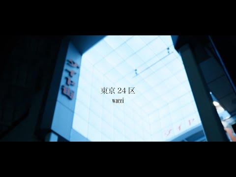 wacci 『東京24区』 Music Video
